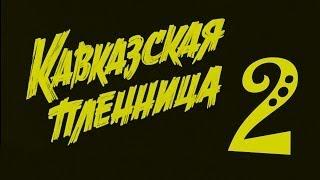 КАВКАЗСКАЯ ПЛЕННИЦА 2 (фильм 2014 г.) смотреть видео отзыв на трейлер