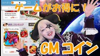 ゴー☆ジャス動画がみれるアプリができました GMコイン iOSはこちら【h...