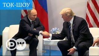 """С чем Путин и Трамп вернулись с G20? Спорные итоги саммита в Гамбурге - ток-шоу DW """"Квадрига"""""""
