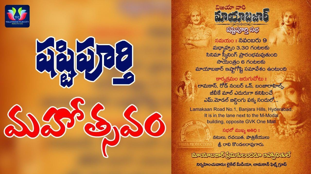 Mayabazar Movie Shastipoorthi Celebrations 60 Years Successfully