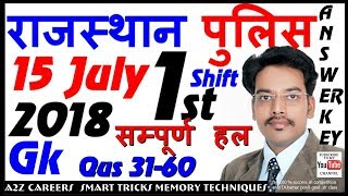 Rajasthan Police 15 july 2018 1st shift gk answer key Solved Paper qus 31 to 60