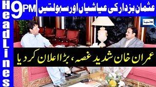 CM Usman Buzdar meets PM Imran Khan | Headlines & Bulletin 9 PM | 18 March 2019 | Dunya News