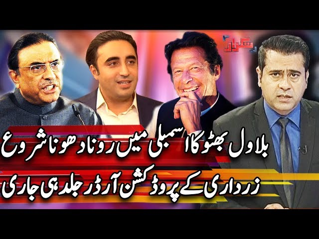 Takrar With Imran Khan | 19 June 2019 | Express News