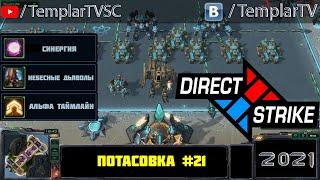Direct Strike: Мутация №21 (2021)