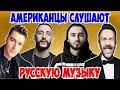 Американцы Слушают Русскую Музыку 17 ЛЕНИНГРАД, Quest Pistols, L'ONE, МОТ, ST, Руки Вверх, Воробьев