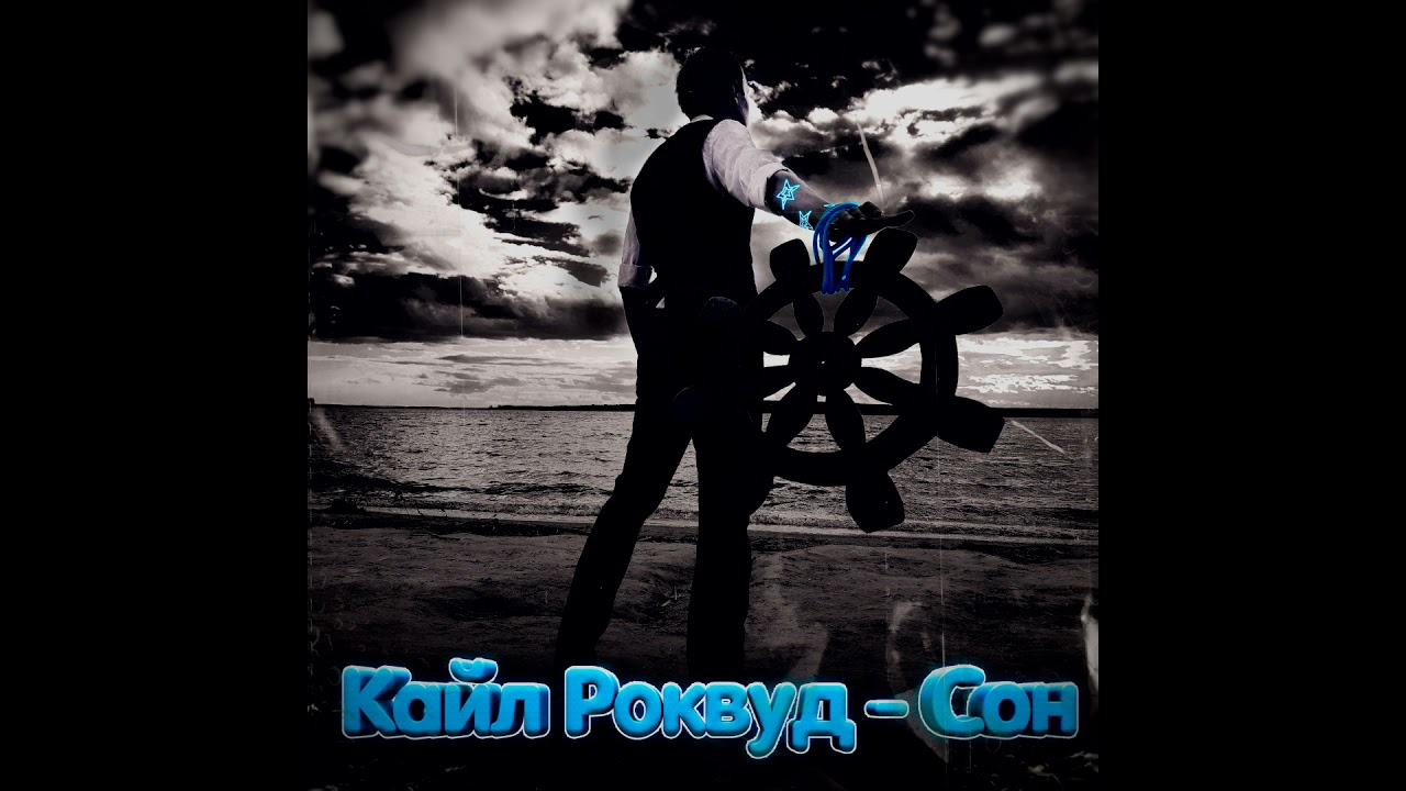 DOWNLOAD Кайл Роквуд – Сон (Official music audio) Mp3 song
