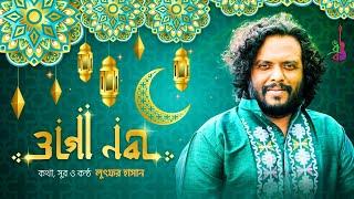 O Go Nabi By Lutfor Hasan Islamic Gazal Mp3 Song Download