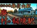 【廃村の秘境駅】宗谷本線W68雄信内駅②駅舎ホーム編(修正版)