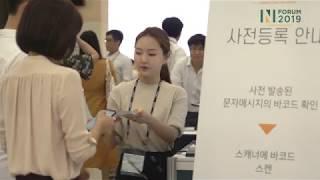 [아산나눔재단_ 2019 N_FORUM] 스케치영상