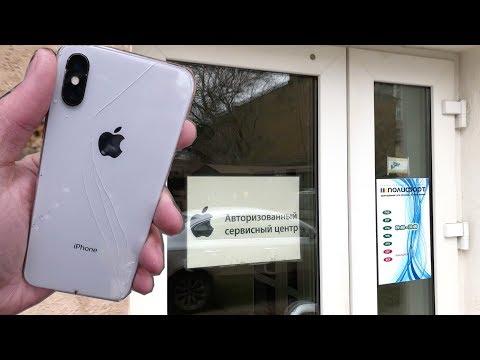 Сколько стоит ремонт IPhone X в авторизованном СЦ
