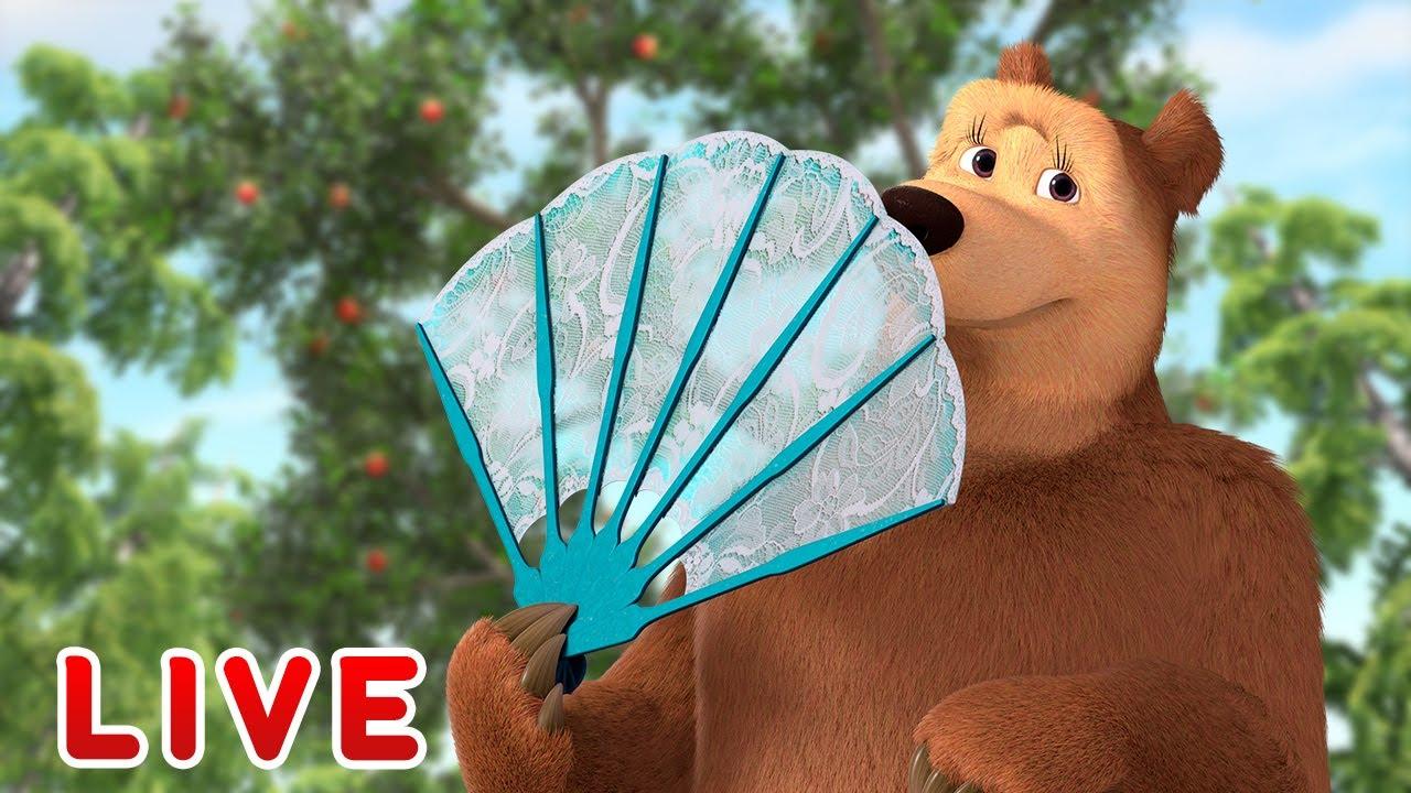 🔴 LIVE! 瑪莎與熊 - ☀🌅 夏日炎炎 🌅☀ | Masha and The Bear