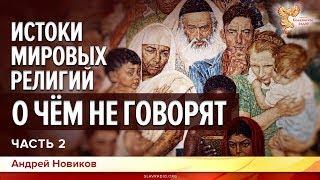 Истоки мировых религий. О чём не говорят. Андрей Новиков. Часть 2