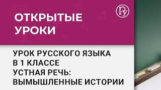 Урок русского языка в 1 классе. Устная речь. Знакомство с устойчивыми сочетаниями слов