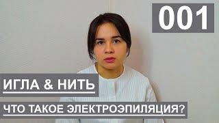 видео Иглы для электроэпиляции (Москва) на сайте europrofcosmetic.ru