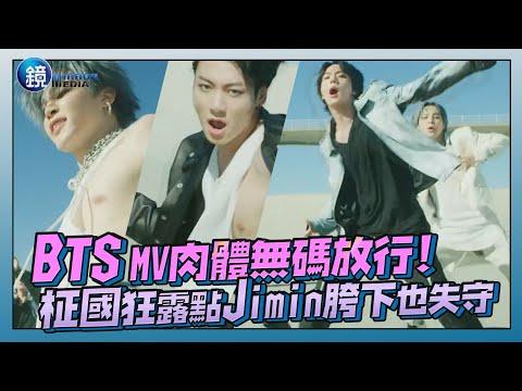 鏡週刊 鏡娛樂即時》BTS新歌MV肉體無碼放行! 柾國狂露點Jimin胯下也失守