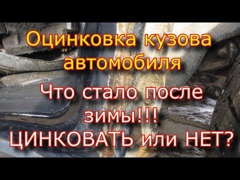 """###ВСЯ ПРАВДА### / ОЦИНКОВКА кузова автомобиля/""""Прошла ЗИМА!!!""""/ что стало с цинком???"""