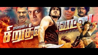 Ram Charan Full Action Movies  | Tamil Dubbed Movies | Ram Charan  Blockbuster Movies | Online Movie