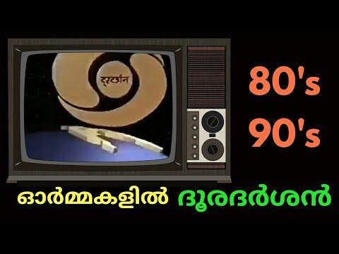 Download Doordarshan malayalam old memories 90s, 80s | retro doordarshan program | ratheesh tech n movie