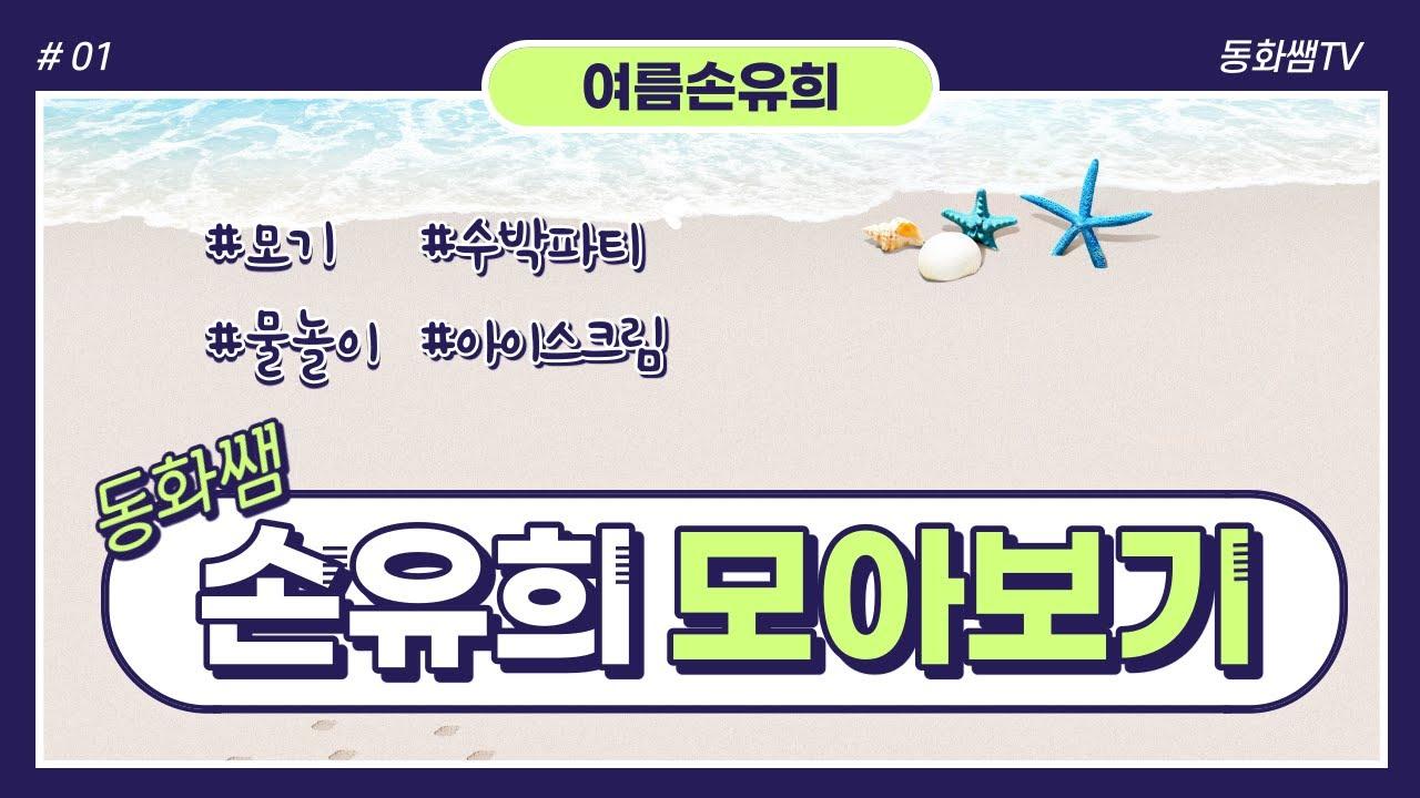 [동화쌤]여름손유희 모음_모기/물놀이/수박파티/아이스크림