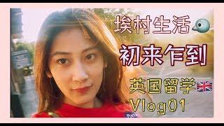 Gambar cover 英国留学Vlog01/疯狂采购的第一周/埃克塞特大学日常/埃村生活look