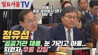 """[2019 국정감사] 정유섭 """"공공기관 채용,…"""