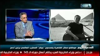 موظفو مطار القاهرة يفسدون