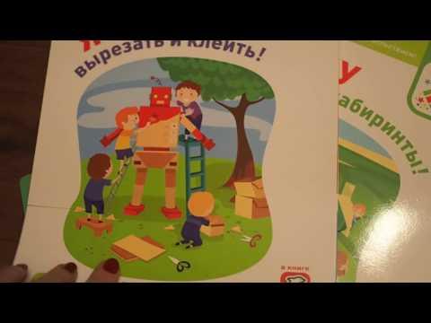 Рабочие тетради Я могу для детей 3-4 лет