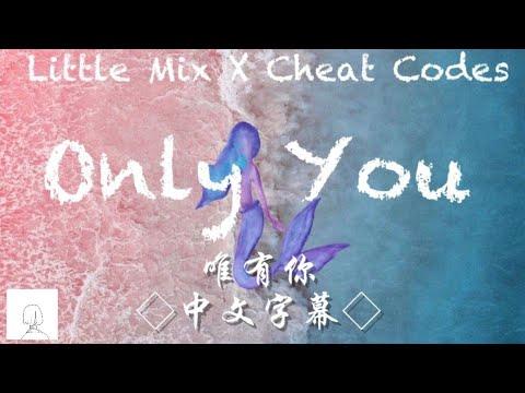 【好歌分享】-Little Mix混合甜心 X Cheat Codes-Only You唯有你 !◇中文字幕◇