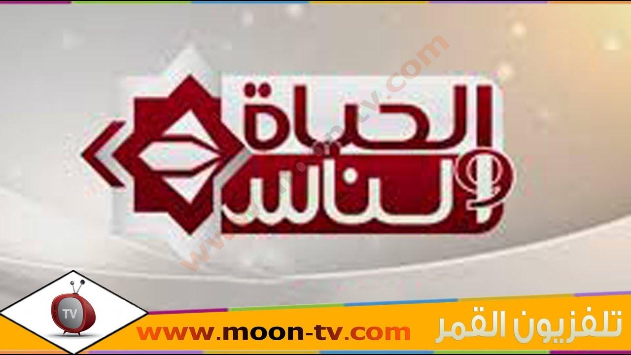 تردد قناة الحياة والناس Alhayat Wa Alnas Tv على النايل سات Youtube