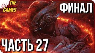 ANDROMEDA Mass Effect  Прохождение 27  ПУТЬ ДОМОЙ финал
