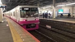 新京成 8811F 新津田沼発車【鉄道系はなちゃん】
