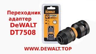 Переходник (адаптер) DEWALT (Деволт) DT7508 обзор инструмента