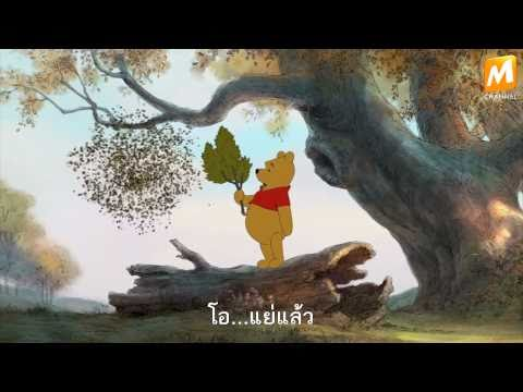 Winnie the Pooh  วินนี่ เดอะ พูห์ - Trailer