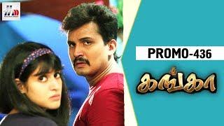 Ganga Tamil Serial | Episode 436 Promo | 5 June 2018 2018 | Ganga Latest Serial | Home Movie Makers