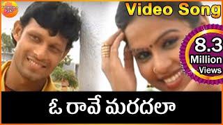 ఓ   రావే మరదలా || Janapadalu Geethalu || Janapada Video Songs || Telangana Folk Songs