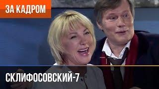 ▶️ Склифосовский 7 сезон (Склиф 7) - Выпуск 7 - За...