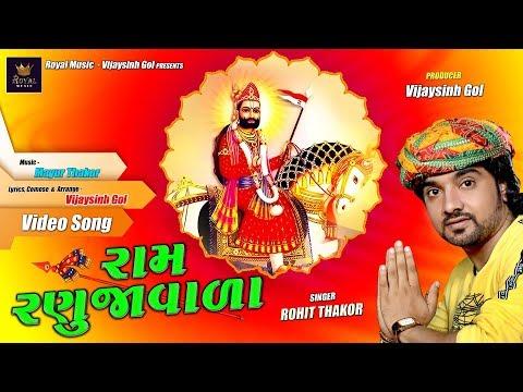 Ram Ranujavala - Full Video | Rohit Thakor | Ramdevpir Bhajan