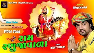 Ram Ranujavala - Full Video   Rohit Thakor   Ramdevpir Bhajan