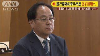 暴行容疑で逮捕・釈放された幸手市長 21日付で辞職(19/08/20)