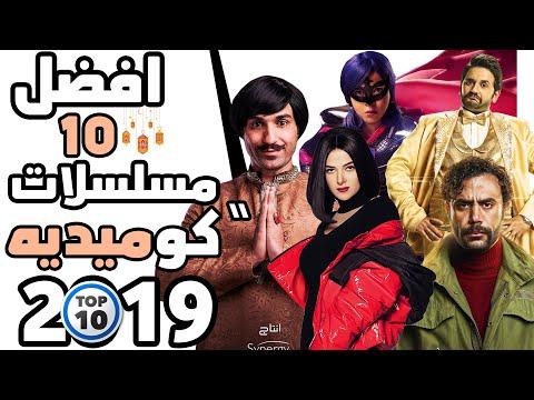 اجمد 10 مسلسلات كوميديه رمضان 2019 motarjam