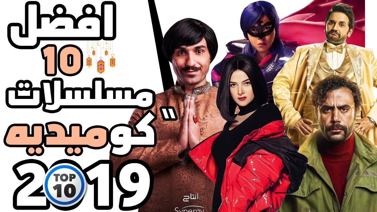 اجمد 10 مسلسلات كوميديه رمضان 2019 Youtube