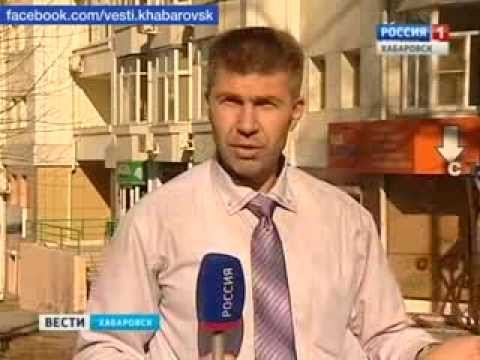 Вести-Хабаровск. Сомнительная работа