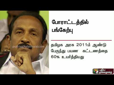 MDMK will participate in DMK protest on Jan 27th against Bus Fare Hike, says Vaiko | #BusFareHike