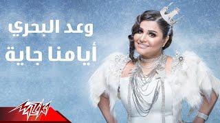 Waad Albahri - Ayamna Gaya | وعد البحرى - أيامنا جاية