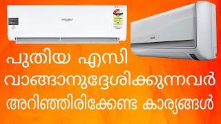 പുതിയ AC വാങ്ങാൻ ഉദ്ദേശിക്കുന്നവർ ശ്രദ്ധിക്കുക / AC buying Tips / AC Malayalam / Air Conditioner