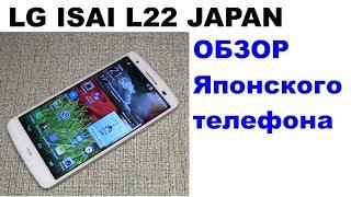 ISAI L22 LG Японский телефон. Обзор