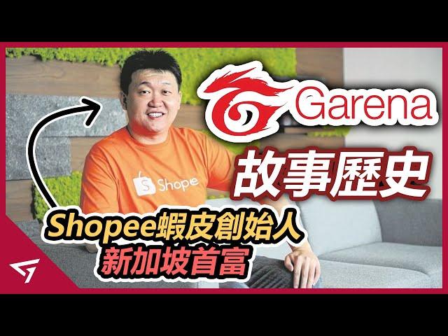 東南亞最強的互聯網公司兼遊戲代理商!在亞洲掀起英雄聯盟熱潮的發源者!騰訊旗下的海外市場支柱【Garena】的歷史故事