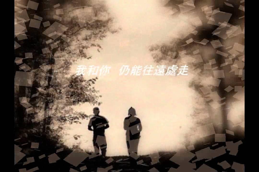 容祖兒 - 陪我長大 (Lyrics) - YouTube