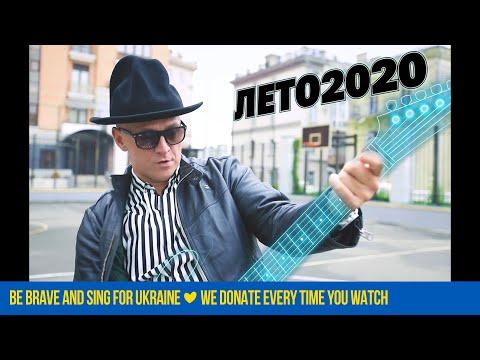 Смотреть клип Птп - Лето2020