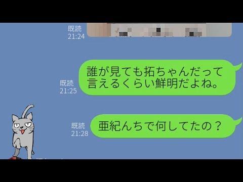"""【LINE】親友の家の""""ハイテクな機能""""が、私に""""真実""""を教えてくれた。【Seraph】"""
